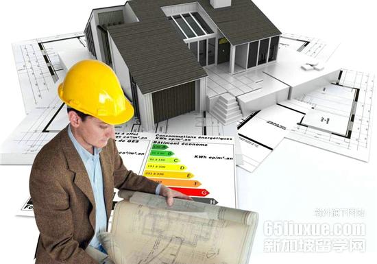 留学新加坡建筑工程专业
