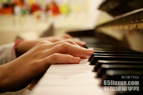 新加坡硕士读音乐专业