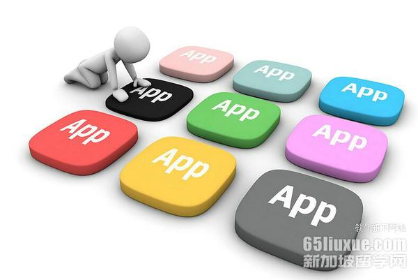 新加坡留学软件专业申请步骤