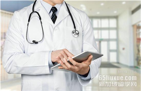 新加坡可以读医科的大学