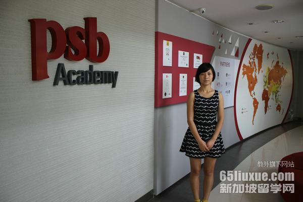 新加坡psb传媒专业