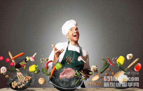 新加坡学烹饪哪个学校好