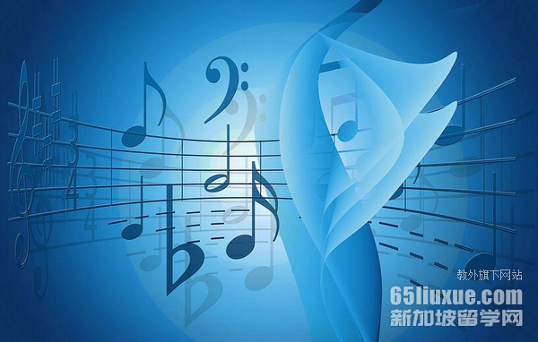 新加坡音乐研究生留学情况